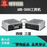 研华工控机ARK-3500/P无风扇工业级主机