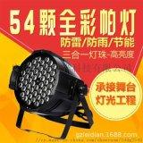54顆3WLED帕燈高亮度 舞臺演出 KTV包房多功能廳會議室婚慶酒吧燈