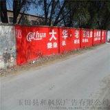朔州墙体广告和枫原刷墙广告装饰农村新形象