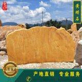 供应湖北宜昌大型景观石刻字石供应 景观石黄石厂家