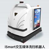 iSmart 智能商用清洁机器人,带广告投放功能