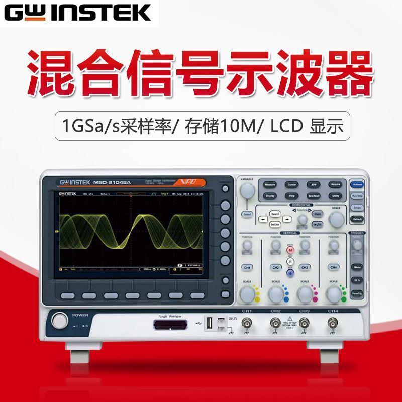 固纬混合信号示波器MSO2072EA