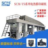 廠家直銷全自動電熱膜印刷機