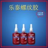 乐泰246进口螺纹锁固剂 中强度耐高温螺丝胶水