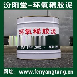 环氧稀胶泥、环氧稀胶泥防水防腐材料用于建筑物的防水