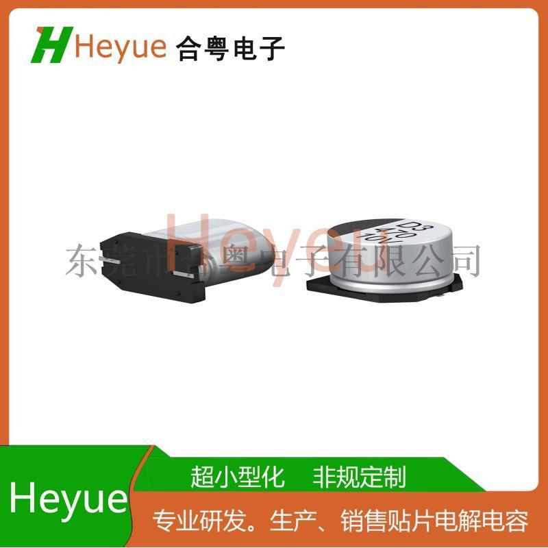 贴片电解电容470UF10V 10*7.7车用电容
