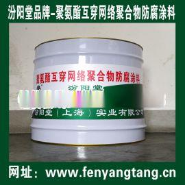 聚氨酯互穿网络聚合物防腐涂料/消防水池防水防腐