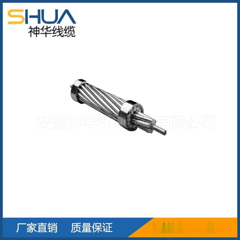 神华直销铝绞线及钢芯铝绞线架空绝缘导线镀锌钢绞线