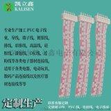 厂家直销红白排2.0端子线生产工厂2.54MM蓝白排连接线加工