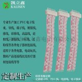 廠家直銷紅白排2.0端子線生產工廠2.54MM藍白排連接線加工