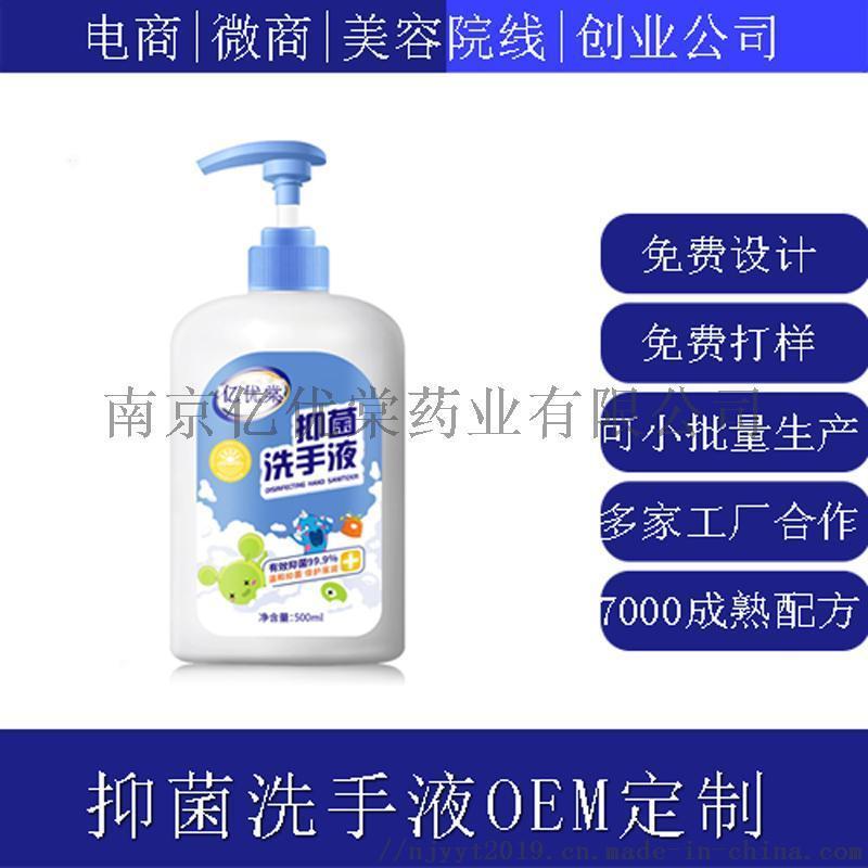 南京亿优棠消字号抗菌洗手液代加工oem贴牌