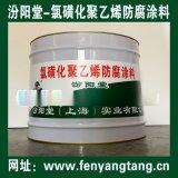 氯磺化聚乙烯防腐漆适用于金属钢结构的防锈防腐