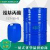 巰基  (硫代丙醇酸)CAS 107-96-0