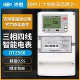 許繼DTZ566三相四線智慧電能表0.5S級3*1.5(6)A 3*220/380V