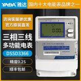 雅达DSSD3366 0.2S级3*1.5(6)A 3*100V三相三线多功能关口电表