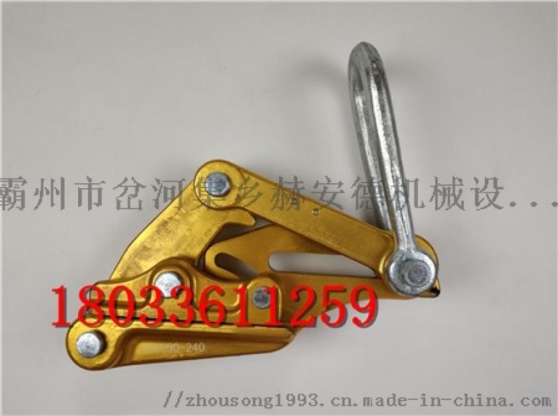 铝合金导线卡线器铝夹头拉紧器卡头导线卡线器