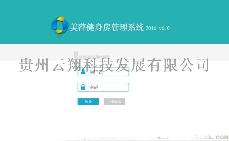 贵阳美萍连锁店健身房互联网版管理软件