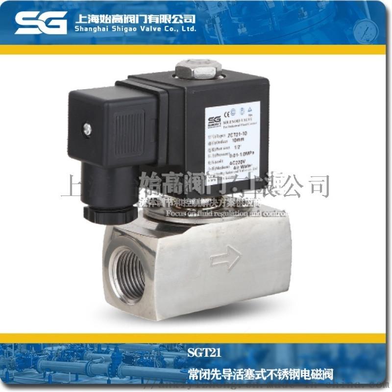 常闭不锈钢电磁阀,SGT21系列