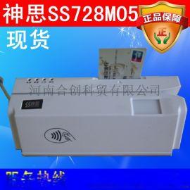 身份证读卡器神思SS728M05多合一社保卡读卡器
