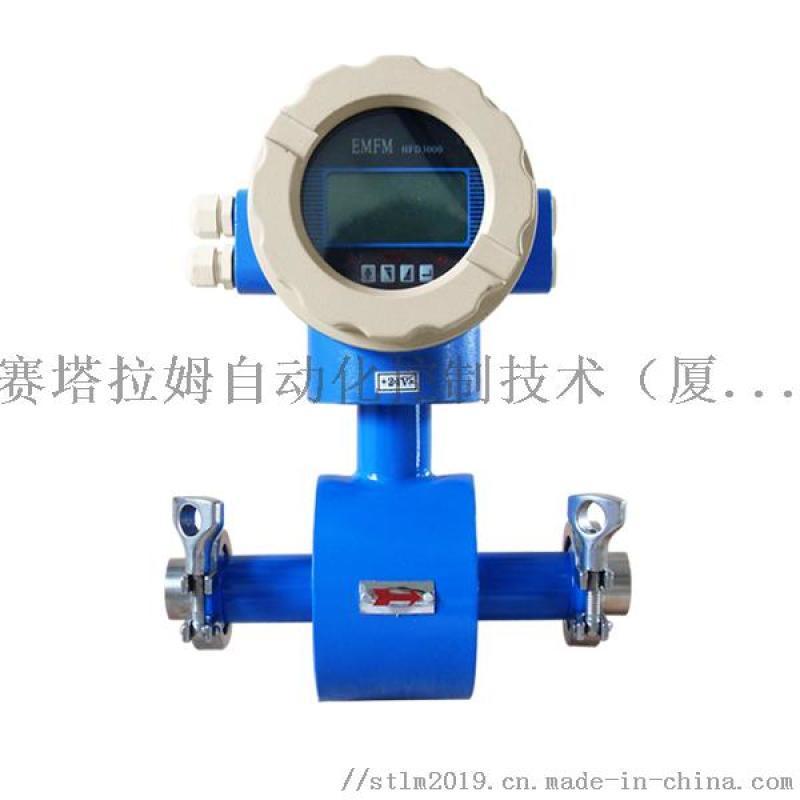 卡箍连接智能卫生型电磁流量计