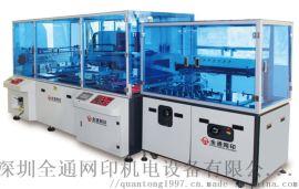 全通全自动CCD定位丝网印刷机