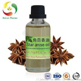 GMP备案 药典标准 芳香植物精油 八角茴香油