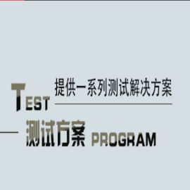 监控摄像头测试方案-测试设备-测试图卡-厂家提供