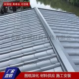0.8mm厚铝镁锰古建屋面瓦765型 铝合金琉璃瓦