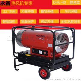 永备DHC40燃油热风机养殖温室大棚加温设备