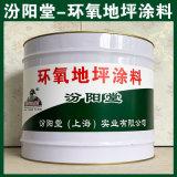 環氧地坪塗料、生產銷售、環氧地坪塗料