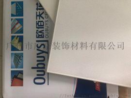 广东学校图书馆集成吊顶600*600欧佰铝扣板天花