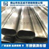 梅州不鏽鋼平橢管,拉絲面304不鏽鋼平橢管