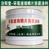 環氧玻璃鱗片防腐塗料、良好的防水性、耐化學腐蝕性能
