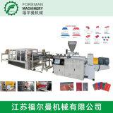 pvc+ASA/PMMA琉璃瓦生產線