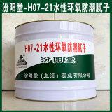 H07-21水性環氧防潮膩子、現貨、銷售