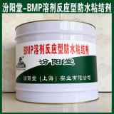 BMP溶剂反应型防水粘结剂、良好的防水性