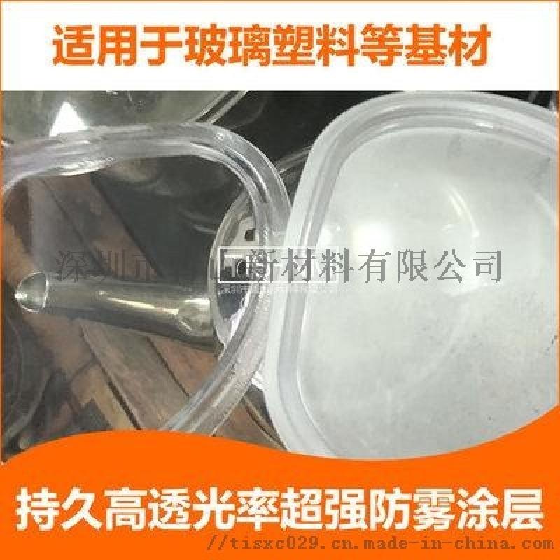 **亲水新材料 自洁纳米防雾涂层 防结露纳米液特性详情 特征详解
