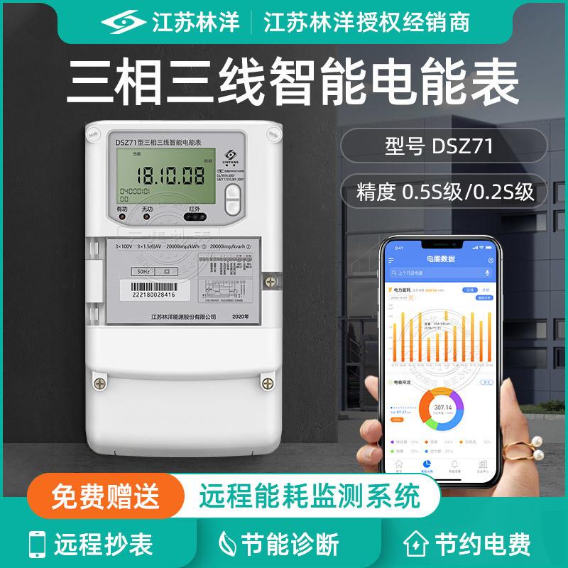 林洋DSZ71三相三線壁掛式智慧電錶0.2S級