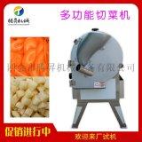 竹筍切片切絲機 土豆切丁生薑切片機 商用廚房切菜機