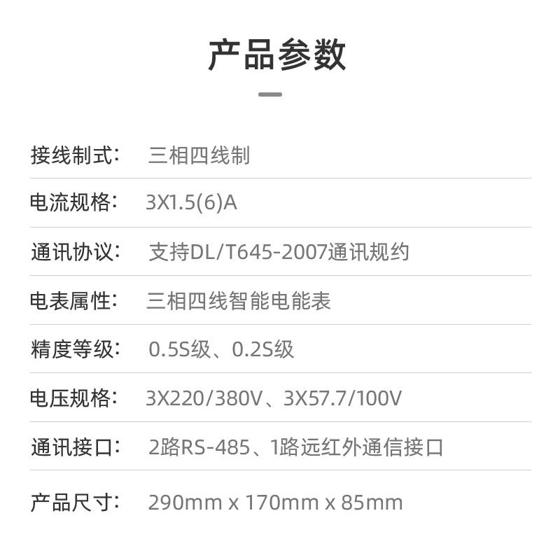 江蘇林洋DTZ71三相四線智慧電能表0.2S級