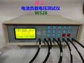 德工 电池负载电压压差综合测试仪 W528