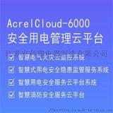 農場智慧用電安全隱患監管製造商