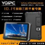 研強加固平板電腦STZJ-PPC101CZ03C