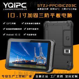 研强加固平板电脑STZJ-PPC101CZ03C