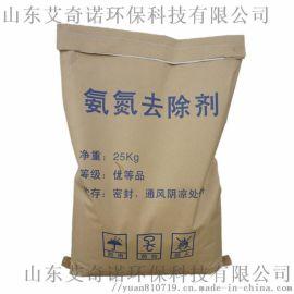 氨氮去除剂WT-308厂家直销