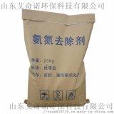 氨氮去除劑WT-308廠家直銷