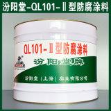 QL101-Ⅱ型防腐涂料、生产销售、涂膜坚韧