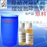 醯胺DF-21不但除蠟做除油劑洗滌劑
