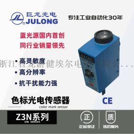 巨龍Z3N-TW22-2色標光電感測器,綠白長條光