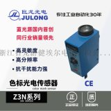 巨龙Z3N-TW22-2色标光电传感器,绿白长条光